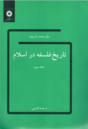 تاريخ-فلسفه-در-اسلام-(جلد-سوم)