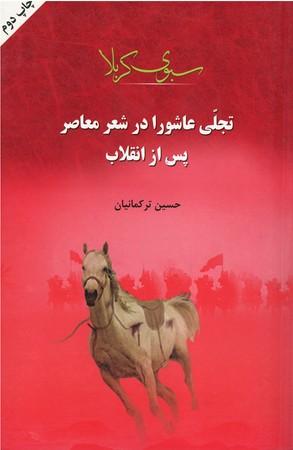 سبوي-كربلا-تجلي-عاشورا-در-شعر-معاصر-پس-از-انقلاب