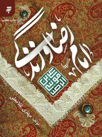 امام-رضا(ع)-و-زندگي-گزارشها-و-داستانهايي-كوتاه-از-زندگي-و-شيوه-رفتاري-امام-رضا(ع)