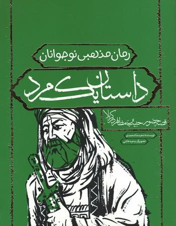 داستان-يك-مرد-قصه-حضور-حبيب-بن-مظاهر-در-كربلا