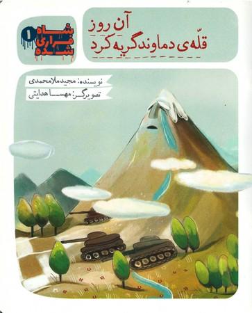 شاه-فراري-شده-1-آن-روز-قله-ي-دماوند-گريه-كرد