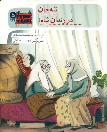 شاه-فراري-شده(5)ننهجاندرزندانشاه