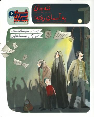 شاه-فراري-شده(6)ننهجانبهآسمان