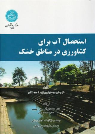 استحصال-آب-براي-كشاورزي-در-مناطق-خشك