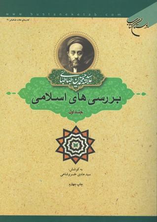 بررسي-هاي-اسلامي---جلد-اول