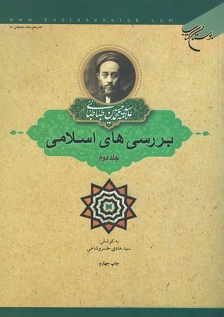 بررسي-هاي-اسلامي---جلد-دوم