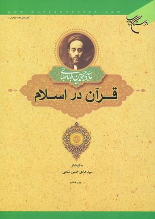 قرآن-در-اسلام