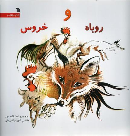روباه-و-خروس