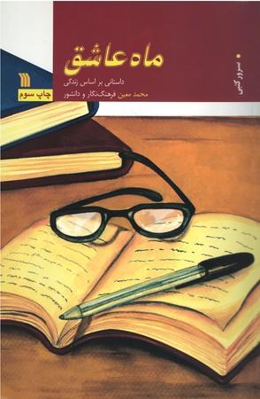 ماه-عاشق-(داستاني-بر-اساس-زندگي-محمد-معين-فرهنگ-نگار-و-دانشور)