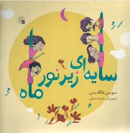 سايه-اي-زير-نور-ماه