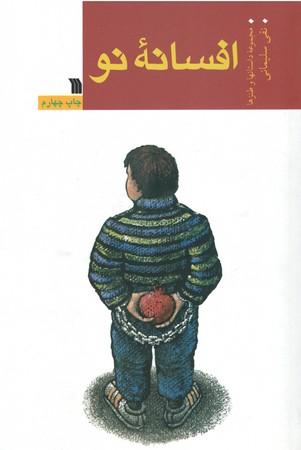افسانه-نو-مجموعه-داستانها-و-طنزها