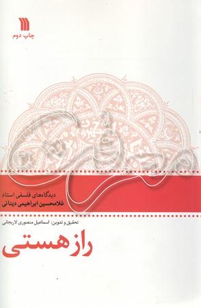 راز-هستي؛-ديدگاه-هاي-فلسفي-استاد-غلامحسين-ديناني