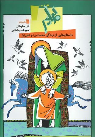 برادر-داستان-هايي-از-زندگي-محمد(ص)-و-علي(ع)