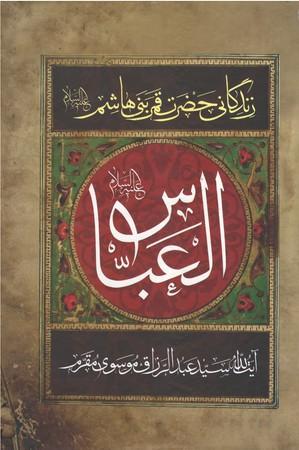 مقتل-مقرم-زندگاني-حضرت-قمربني-هاشم-عليه-السلام