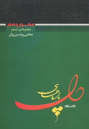پارههاي-دل-اشعار-محرم-و-صفر