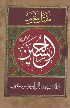 ترجمه-مقتل-الحسين(ع)