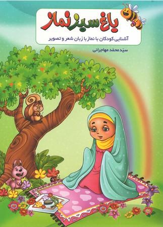 باغ-سبز-نماز