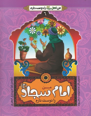 من-اهل-بيت-(ع)-را-دوست-دارم-6--من-امام-سجاد-عليه-السلام-را-دوست-دارم