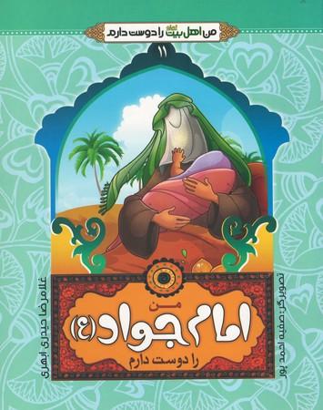 من-اهل-بيت-(ع)-را-دوست-دارم-11--من-امام-جواد-عليه-السلام-را-دوست-دارم