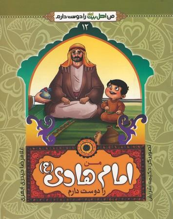 من-اهل-بيت-(ع)-را-دوست-دارم-12--من-امام-هادي-عليه-السلام-را-دوست-دارم