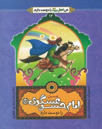من-اهل-بيت-(ع)-را-دوست-دارم-13--من-امام-حسن-عسگري-عليه-السلام-را-دوست-دارم