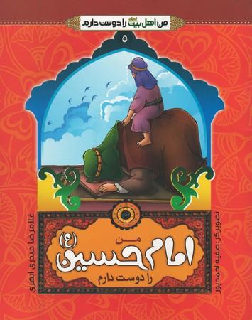 من-اهل-بيت-(ع)-را-دوست-دارم-5--من-امام-حسين-عليه-السلام-را-دوست-دارم
