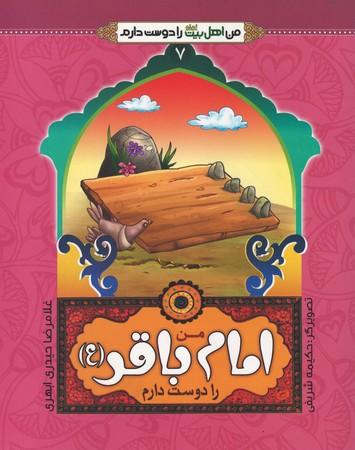 من-اهل-بيت-(ع)-را-دوست-دارم-7--من-امام-باقر-عليه-السلام-را-دوست-دارم