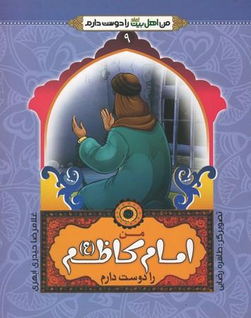 من-اهل-بيت-(ع)-را-دوست-دارم-9--من-امام-كاظم-عليه-السلام-را-دوست-دارم