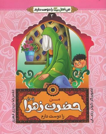 من-اهل-بيت-(ع)-را-دوست-دارم-3--من-حضرت-زهرا-عليها-السلام-را-دوست-دارم