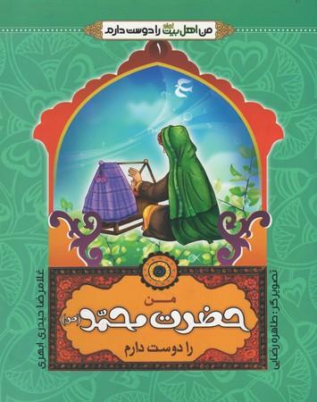 من-اهل-بيت-(ع)-را-دوست-دارم-1--من-حضرت-محمد-صلي-الله-عليه-و-آله-را-دوست-دارم