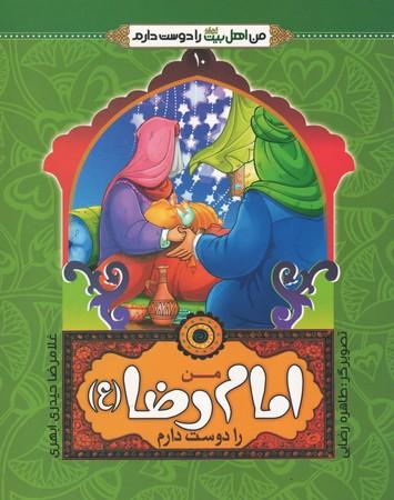 من-اهل-بيت-(ع)-را-دوست-دارم-10--من-امام-رضا-عليه-السلام-را-دوست-دارم