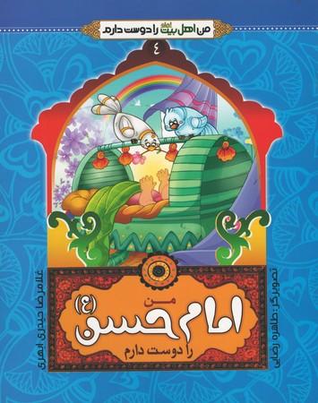 من-اهل-بيت-(ع)-را-دوست-دارم-4--من-امام-حسن-عليه-السلام-را-دوست-دارم