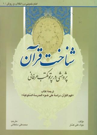 شناخت-قرآن