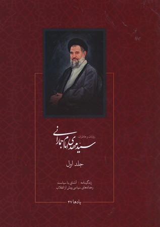 روايات-و-خاطرات-سيد-مهدي-امام-جماراني-(عروج)-2جلدي