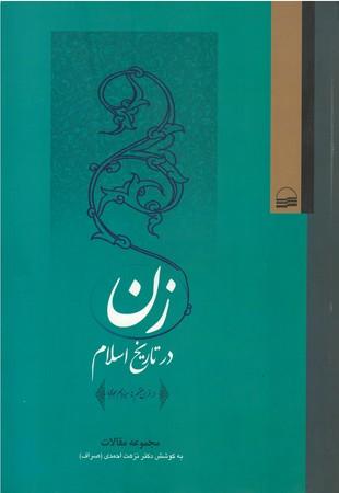 زن-در-تاريخ-اسلام-(مجموعه-مقالات-سمينار-بين-المللي-زن-در-تاريخ-اسلام)