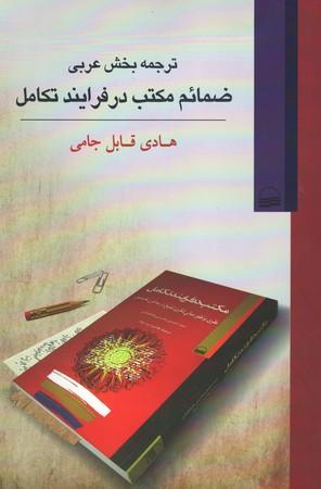 ترجمه-بخش-عربي-ضمائم-مكتب-در-فرايند-تكامل