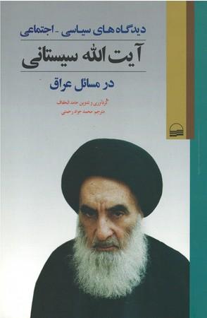 ديدگاه-هاي-سياسي-_-اجتماعي-سيستاني-در-مسائل-عراق