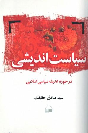 سياست-انديشي-(در-حوزه-انديشه-سياسي-اسلامي)