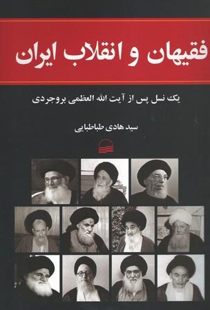 فقيهان-و-انقلاب-ايران-(يك-نسل-پس-از-آيت-الله-المعظمي-بروجردي)