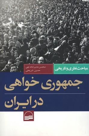 جمهوري-خواهي-در-ايران