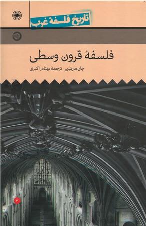 تاريخ-فلسفه-غرب-جلدسوم-فلسفه-قرون-وسطي