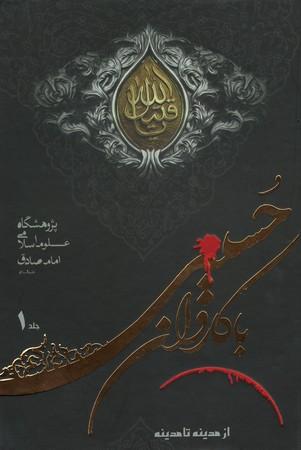 الامام-الحسين(ع)-في-المدينه-المنوره-با-كاروان-حسيني-از-مدينه-تا-مدينه-(دوره-دو-جلدي)