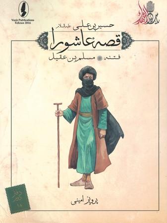 قصه-عاشورا-18-فتنه-مسلم-بن-عقيل