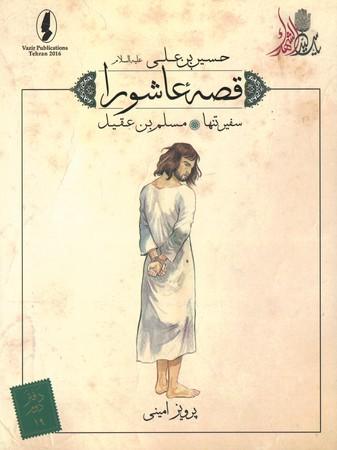 قصه-عاشورا-19-سفير-تنها-مسلم-بن-عقيل