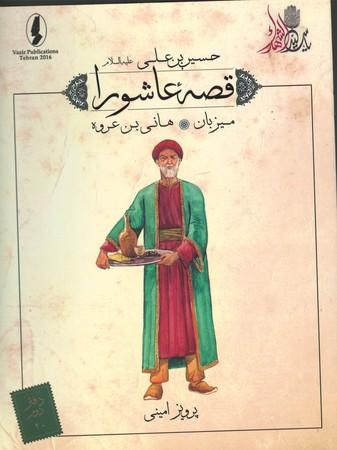 قصه-عاشورا-20-ميزبان-هاني-بن-عروه