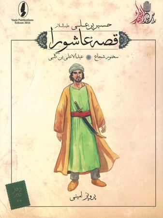 قصه-عاشورا-22-سخنور-شجاع-عبدالاعلي-بن-كلبي