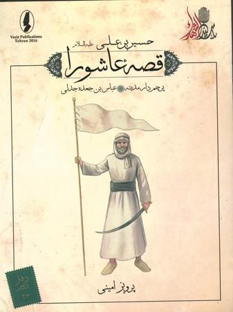 قصه-عاشورا-23-پرچمدار-مدينه-عباس-بن-جعده-جدلي