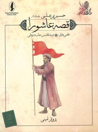 قصه-عاشورا-25-قاضي-عادل-عبدالله-بن-حارث-نوفلي