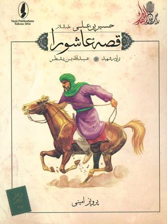 قصه-عاشورا-27-برادر-شهيد-عبدالله-بن-يقطر