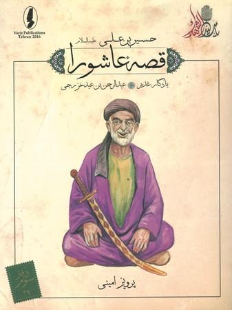 قصه-عاشورا-29-يادگار-غدير-عبدالرحمن-بن-عبد-خزرجي